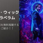 ジョン・ウィック:パラベラム 高画質動画を無料視聴する方法をご紹介!!