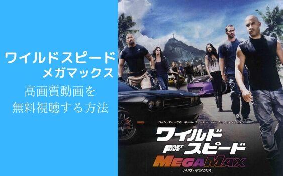 ワイルド・スピード MEGA MAX 高画質動画を無料視聴する方法
