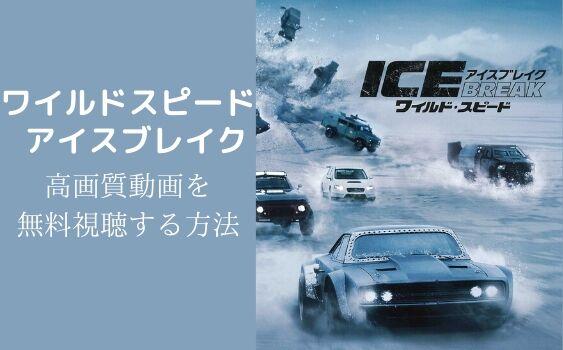 ワイルド・スピード ICE BREAKを高画質動画で無料視聴する方法