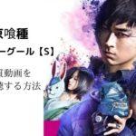 東京喰種トーキョーグール【S】の高画質動画を無料視聴する方法