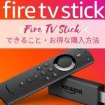 Fire TV Stickでできること・お得な購入方法