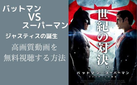 バットマン vs スーパーマン ジャスティスの誕生 高画質動画を無料視聴する方法