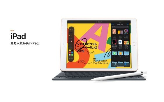iPad(第7世代) スペックや特徴