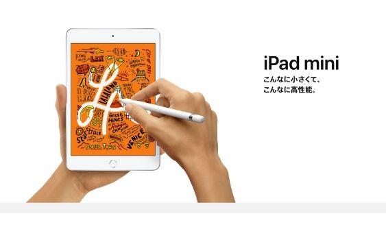 iPad mini(第5世代) スペックや特徴