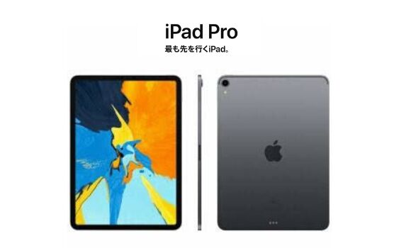 iPad Pro 11 スペックや特徴