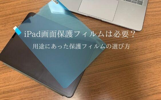 iPad画面保護フィルムは必要?用途にあった保護フィルムの選び方