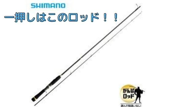シマノ(SHIMANO) スピニングロッド ルアーマチック S90ML