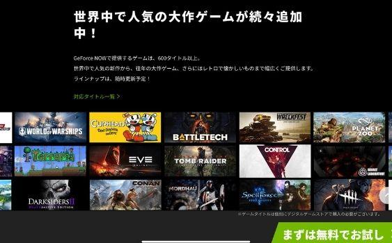 GeForce NOW無料で遊べる人気ゲーム