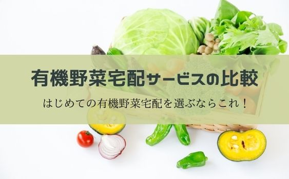 有機野菜宅配サイトの比較 はじめての有機野菜宅配を選ぶならこれ!