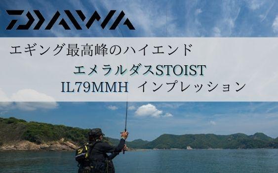 エギング最高峰のハイエンド エメラルダスストイストIL79MMHのインプレ