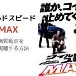 ワイルド・スピード MAXの高画質動画を無料視聴する方法をご紹介!!