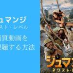 ジュマンジ/ネクスト・レベル 高画質動画を無料視聴する方法