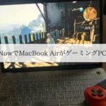 GeForce NOWでMacBook AirがゲーミングPCに化ける!?